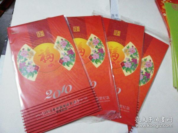 2010年中国邮政贺卡获奖纪念(4个)