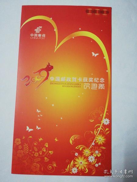 2009年中国邮政贺卡获奖纪念