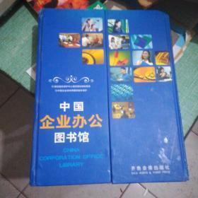 中企业办公图书馆