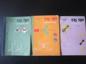 80年代老课本:《老版高中化学课本全套3本甲种本》人教版高中教科书教材  【83-85版,未使用】