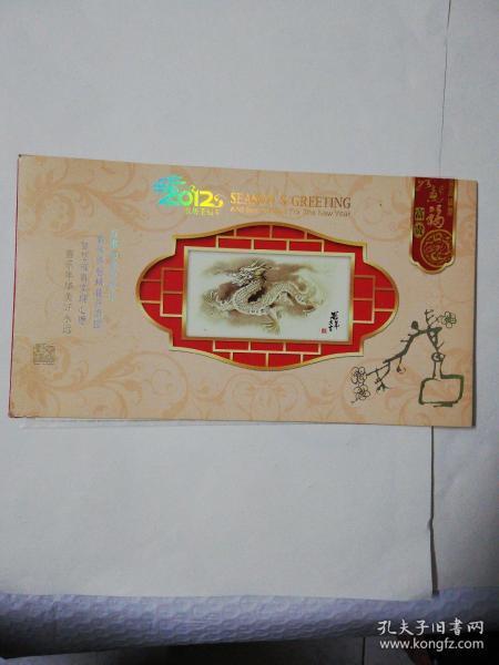 万事如意     2012年贺年卡带邮票  (品相如图,请看好下单)