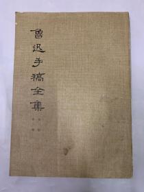 《鲁迅手稿全集》书信 第二册