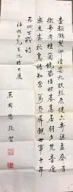 温州著名诗人王国恩书法 86x34cm