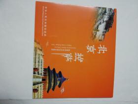 北京     拉萨  旅客列车纪念站台票折(带册,全新)