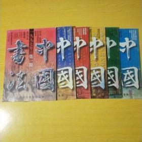 中国书法1997年1-6期