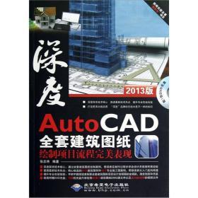 AutoCAD全套建筑图纸绘制项目流程完美表现