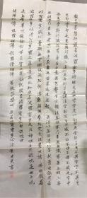 温州著名书法家黄国光先生绢本 心经 85x38cm