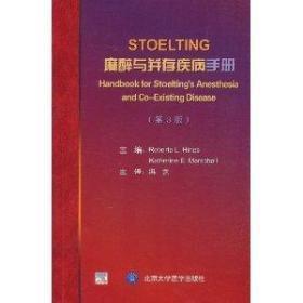 STOELTING 麻醉与并存疾病手册(第3版)【加厚包装】现货