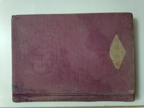 民国日记本 1942年新生日记