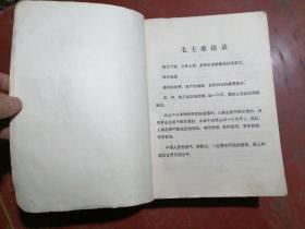 中国主要树种造林技术(上下)