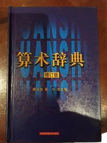 【正版一手书】算术辞典(修订版)