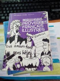 图说法国谚语