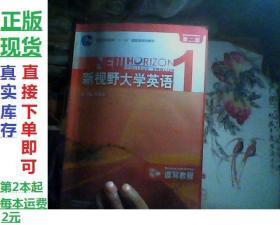 新视野大学英语1(第二版)读写教程