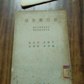 民国书籍:旅行卫生法 (民国36年初版)