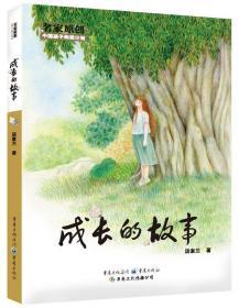 中国孩子阅读计划:成长的故事(儿童读物)9787229108649(185-4-3)