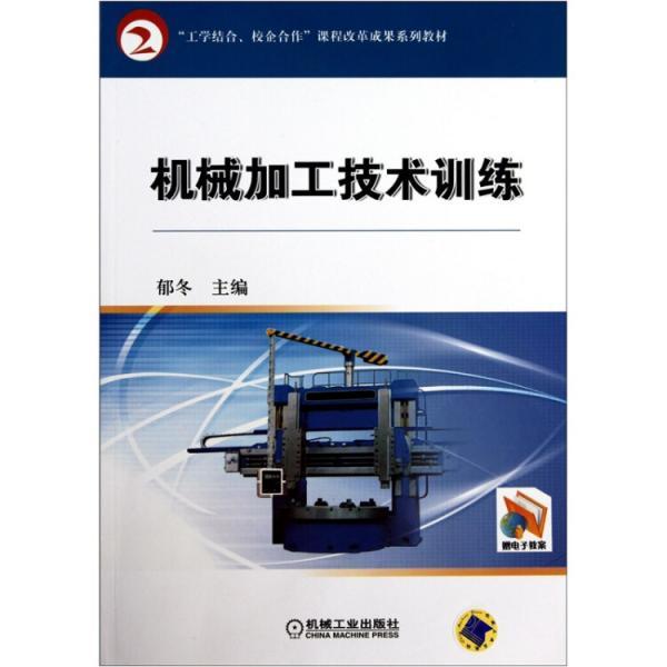 机械加工技术训练