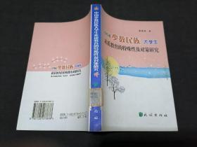 中国少数民族大学生素质教育的特殊性及对策研究