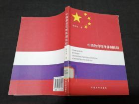 中俄教育管理体制比较