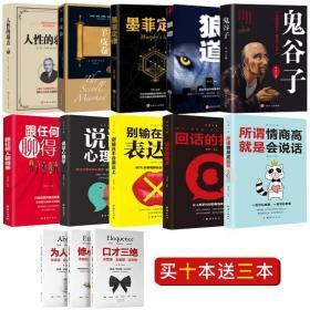 让你受益一生的13本书 社会的基本原则和生存之道十本+口才三绝