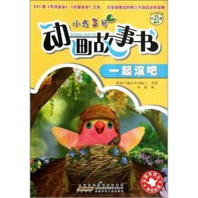 小鸟3号动画故事书(一起滚吧)