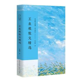 疾病與文化:台灣民間醫療人類學硏究論集