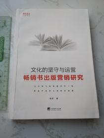 《文化的坚守与运营   畅销书出版营销研究》