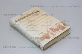 私藏好品《中国世界的全盛》精装全一册 姚大中 著 1983年初版