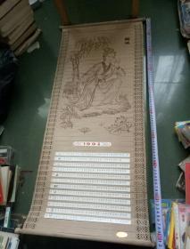 带原包装盒的94年檀香木日历挂画