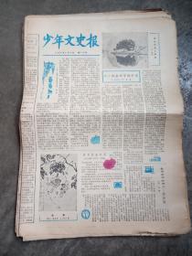 少年文史报1983年1-12月(缺105,106两期)
