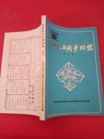 华中抗日斗争回忆 第七辑