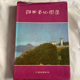 江西省地图集