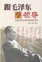 跟毛泽东学领导