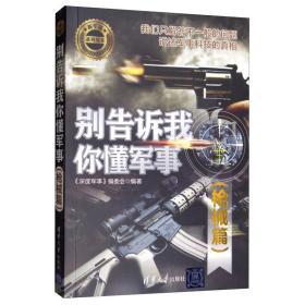 别告诉我你懂军事(枪械篇)/新军迷系列丛书