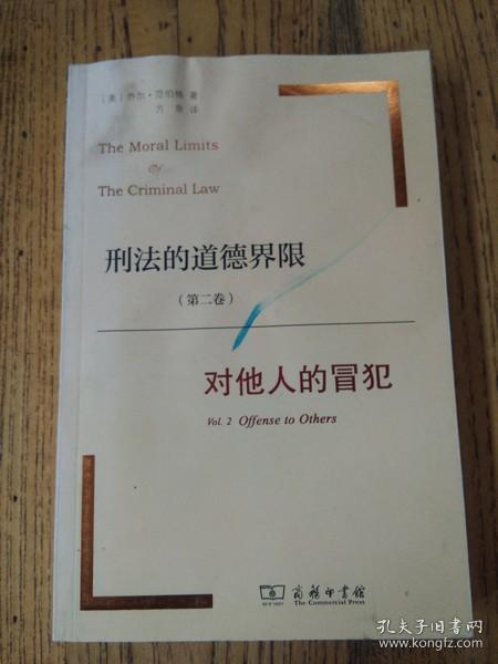 刑法的道德界限(第二卷)