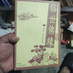 俗世佛缘——中国历代居士生活