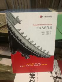 西方视野里的中国:中国人的气质