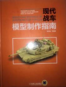 《现代战车模型制作指南》
