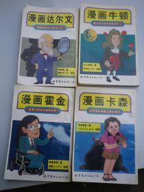 漫画系列【漫画牛顿、卡森、霍金、达尔文   4册