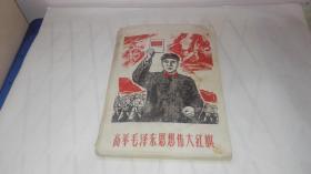 高举毛泽东思想伟大红旗 (封面林彪画像,文革色彩浓,内有介绍林彪同志生平)