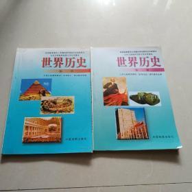 九年义务教育初级中学试用课本:世界历史第一二册全