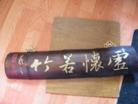 竹条幅(刻有王羲之的字--虚怀若竹,老物件年代自鉴)