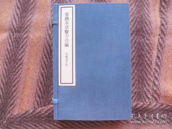 木刻版   线装书   《重镌本草医方合编》(内附经络歌诀)  光绪戊子年(公元1888年)新镌   扫叶山房藏板