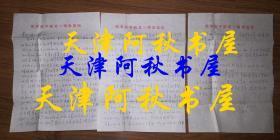 我国著名运动营养学家陈吉棣教授致顾景范信札五通十页两通带封