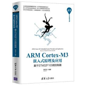 ARM Cortex-M13嵌入式原理及应用
