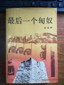 著名作家高建群签名本《最后一个匈奴》, 一版一印仅4450册。永久保真,假一赔百