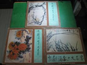 5816大黑胶唱片《京剧须生十大名家》3张一套