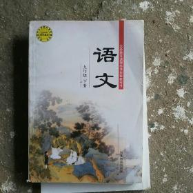 鄂教版 语文 九年级 下册(单存另售!)