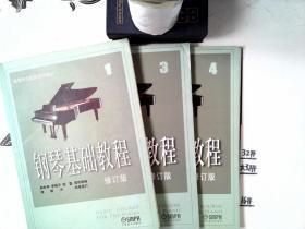 钢琴基础教程 1、 4     2本各附一张光盘   图片中的两本