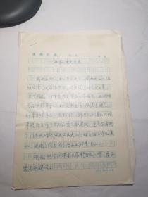 陕西日报社老同志张光手稿一组