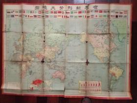 世界新形势大地图(1950年1月新版)